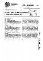 Патент 1408396 Скважинная сейсмоакустическая станция