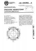 Патент 1065962 Статор электрической машины