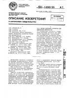 Патент 1490198 Способ получения целлюлозы для химической переработки