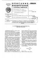 Патент 818654 Вспениватель для флотации рудцветных металлов