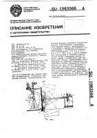 Патент 1063566 Устройство для сварки отводов трубопроводов