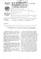 Патент 544138 Устройство для статического обнаружения дискретных сигналов в каналах связи с межсимвольной интерференцией