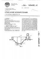 Патент 1654430 Устройство для укрепления откосов мелиоративного осушительного канала
