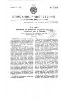Патент 57459 Устройство для управления по рабочим проводам освещением шахт и туннелей