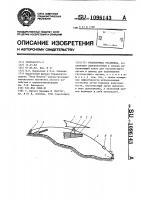 Патент 1096143 Трелевочная установка