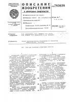 Патент 783638 Стол для установки испытуемых объектов