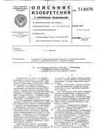 Патент 714079 Мальтийский механизм цейтлина с изменяемым отношением времени поворота к времени выстоя мальтийского креста