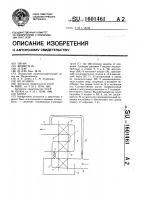 Патент 1601461 Котел