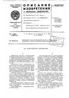Патент 820707 Измельчитель материалов