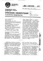 Патент 1567586 Способ получения полимерной композиции