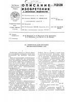 Патент 712128 Собиратель для флотации фосфорсодержащих руд