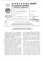 Патент 265227 Патент ссср  265227