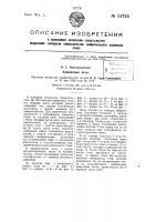 Патент 54725 Комнатная печь