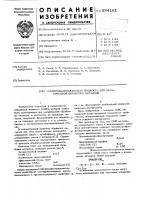 Патент 594161 Смазочно-охлаждающая жидкость для механической обработки металлов