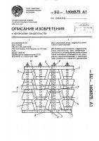 Патент 1606575 Сборный блок гидротехнического сооружения