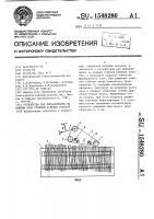 Патент 1548280 Устройство для выравнивания по комлям слоя стеблей лубяных культур