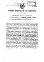 Патент 21529 Гидравлический пресс для испытания труб