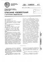 Патент 1589231 Способ вибросейсмической разведки