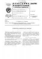Патент 244798 Распылитель жидкости для самолетов