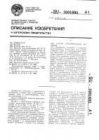 Патент 1601695 Статор электрической машины