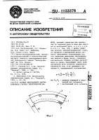 Патент 1153376 Сегмент шихтованного магнитопровода статора электрической машины