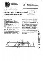 Патент 1032188 Устройство для подготовки торфяной залежи к эксплуатации