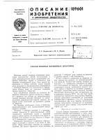 Патент 189601 Способ поверки поршневых дозаторов