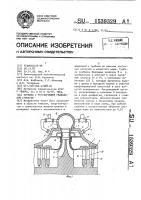 Патент 1539329 Турбина с регулирующей радиальной ступенью