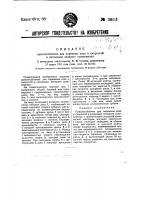 Патент 28111 Приспособление для перемены - хода скоростей в питающем аппарате соломорезки