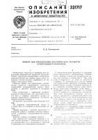 Патент 321717 Прибор для определения динамической твердости строительного л1атериала
