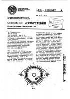 Патент 1036542 Рама фильтрпресса