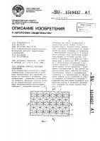 Патент 1518437 Покрытие откосов грунтовых сооружений