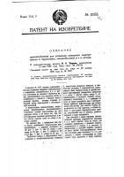 Патент 11553 Приспособление для установки камерного перегревателя в паровозных, локомобильных и т.п. котлах