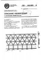 Патент 1021691 Покрытие подводных откосов и дна водотоков