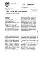 Патент 1663090 Донное противоэрозионное гидротехническое сооружение