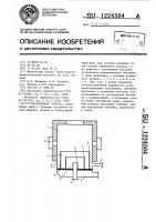 Патент 1224504 Барботажная горелка
