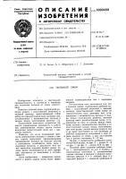 Патент 1000480 Пильный джин