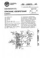Патент 1396972 Гидросистема кабеленамотчика