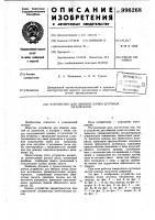 Патент 996268 Устройство для обвязки пачки штучных материалов