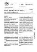 Патент 1689900 Способ сейсмической разведки