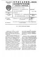 Патент 890293 Способ сейсмической разведки