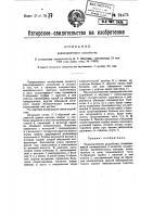 Патент 24471 Радиоприемное устройство