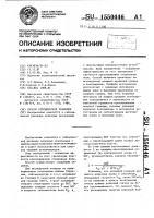 Патент 1550446 Способ сейсмической разведки