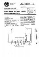 Патент 1113680 Способ градуировки и поверки газового расходомера
