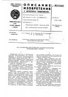 Патент 931524 Устройство для перевозки крупногабаритных тяжеловесных грузов