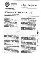 Патент 1763824 Камера для холодильной обработки мясных туш