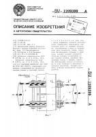 Патент 1209399 Наружный центратор для сборки труб под сварку