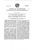 Патент 12987 Устройство для перевода вагонов городских железных дорог с одного пути на другой