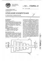 Патент 1724906 Глушитель шума