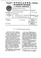 Патент 985948 Устройство передачи сигналов